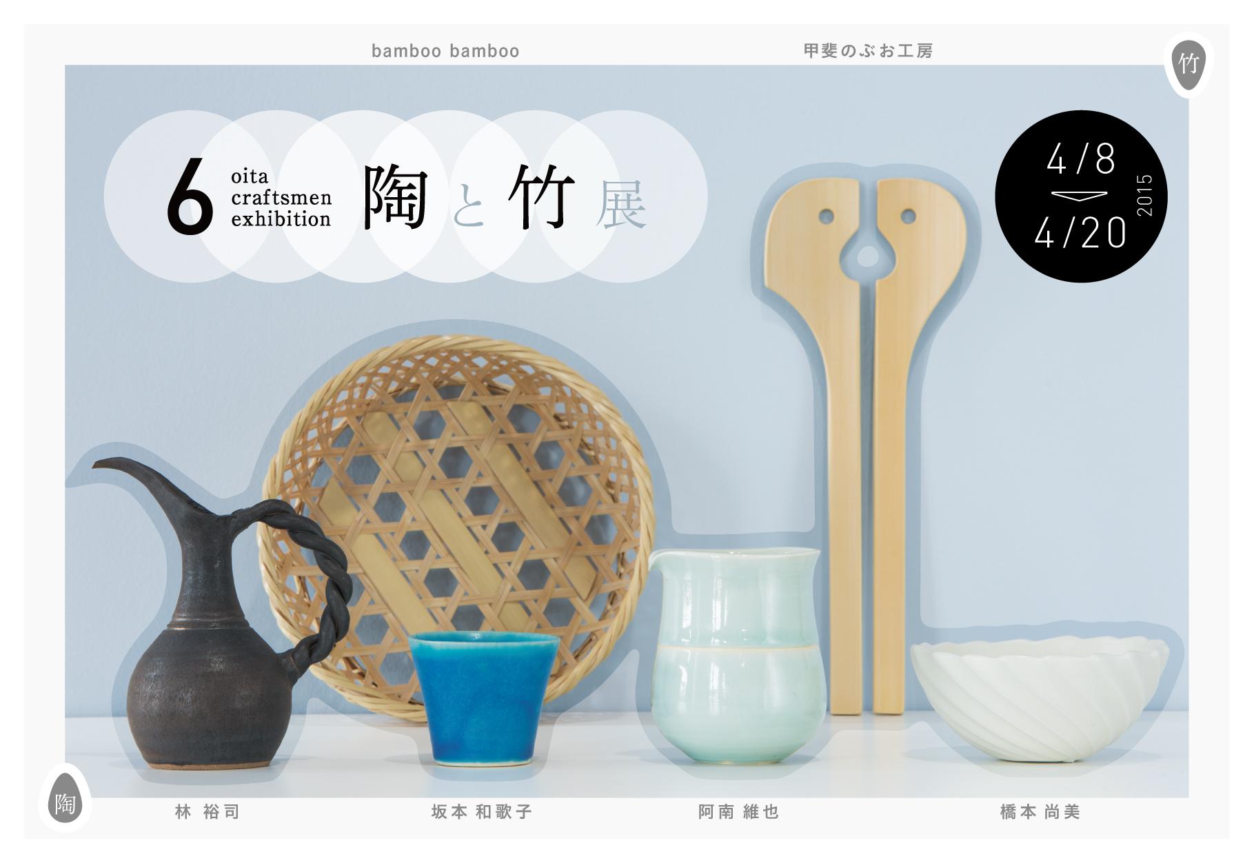 陶と竹展-01-1