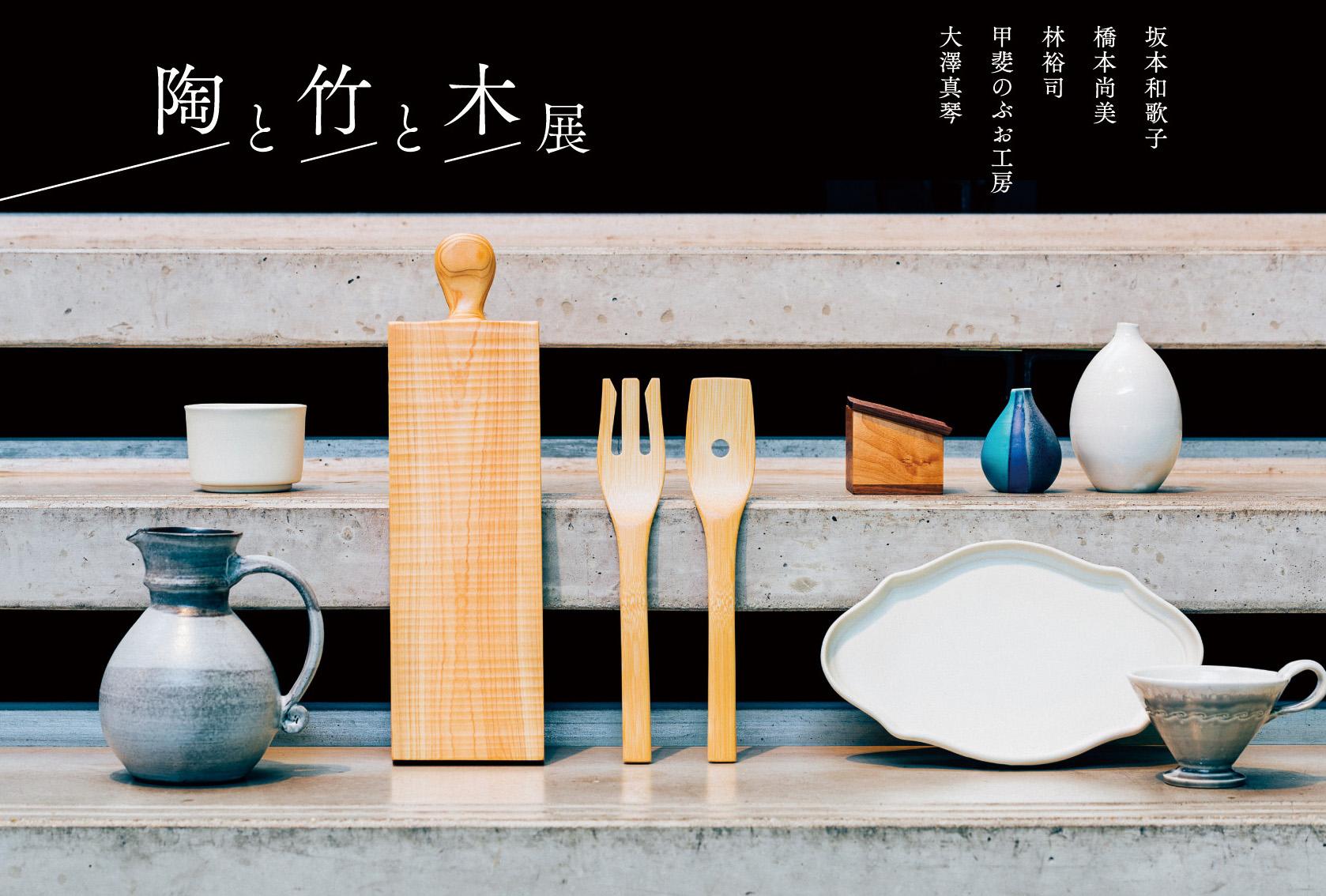 陶と竹と木展