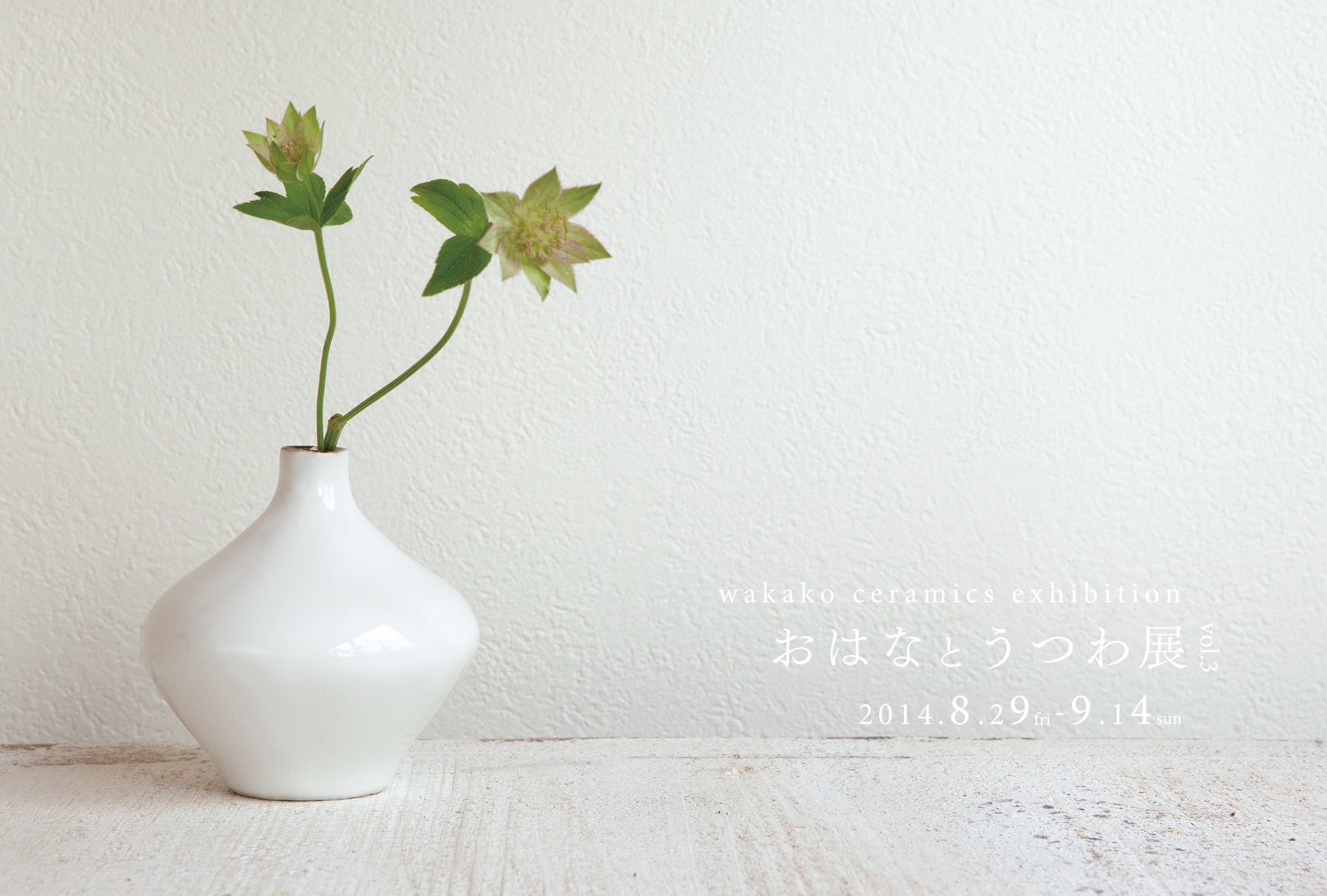 DM_おはなとうつわ展vol.4ol