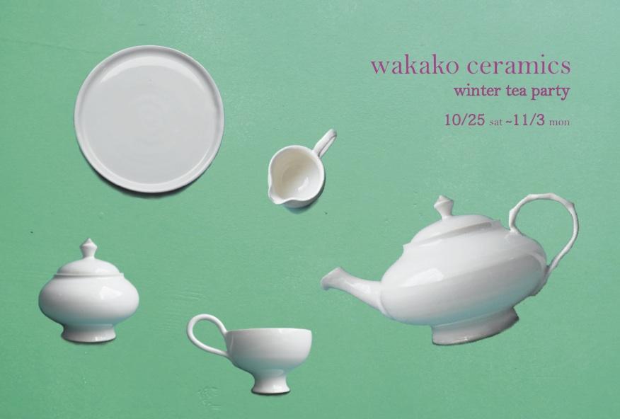 14.10月wakakoさん表