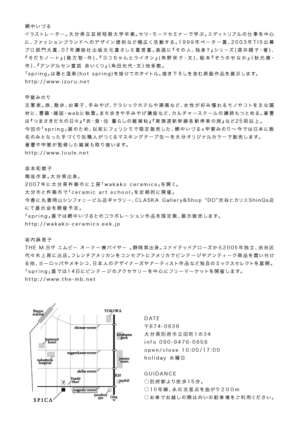 spring_H2