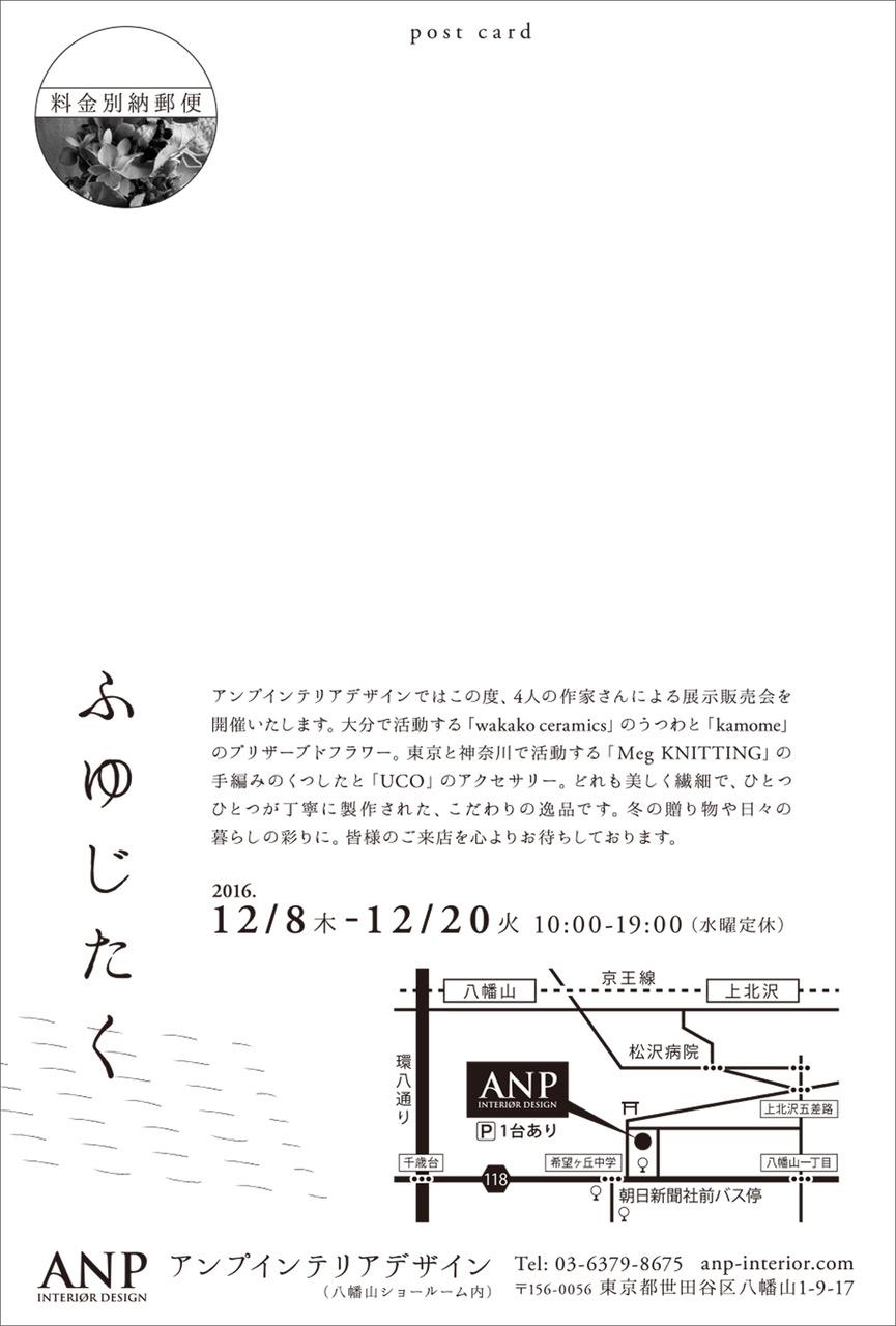 fuyujitaku_omote